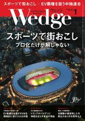 WEDGE(ウェッジ) (2020年1月号)