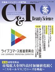 C&T(シーアンドティー) (No.182号)