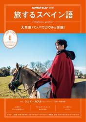 NHKテレビ 旅するスペイン語 (2020年1月号)