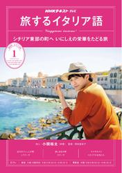 NHKテレビ 旅するイタリア語 (2020年1月号)