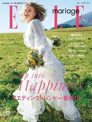 ELLE mariage(エル・マリアージュ) (36号)