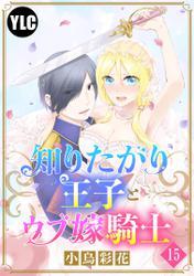 【単話売】知りたがり王子とウブ嫁騎士 15話