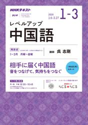 NHKラジオ レベルアップ 中国語 (2020年1月~3月)