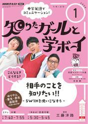 NHKテレビ 知りたガールと学ボーイ (2020年1月号)