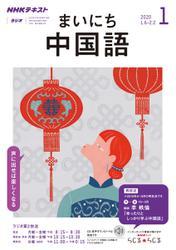 NHKラジオ まいにち中国語 (2020年1月号)
