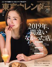 東京カレンダー (2020年2月号)
