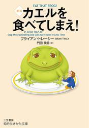 カエルを食べてしまえ! 新版
