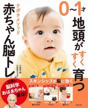 0~1才地頭がすくすく育つ クボタメソッド赤ちゃん脳トレ