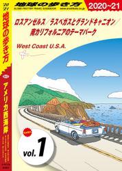 地球の歩き方 B02 アメリカ西海岸 2020-2021 【分冊】 1 ロスアンゼルス/ラスベガスとグランドキャニオン/南カリフォルニアのテーマパーク