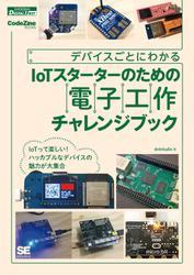 デバイスごとにわかるIoTスターターのための電子工作チャレンジブック