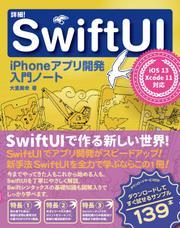 詳細!SwiftUI iPhoneアプリ開発入門ノート iOS 13+Xcode 11対応