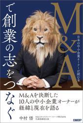 M&Aで創業の志をつなぐ 日本の中小企業オーナーが読む本
