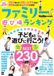 KansaiWalker特別編集 ファミリー遊び場ランキング