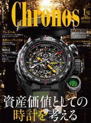 クロノス日本版 no.086