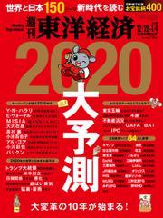 週刊東洋経済 (2019年12/28・1/4合併号)