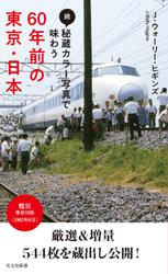 続・秘蔵カラー写真で味わう60年前の東京・日本