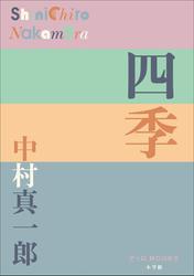 P+D BOOKS 四季