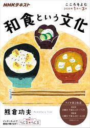NHK こころをよむ和食という文化2020年1月~3月【リフロー版】