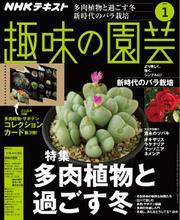NHK 趣味の園芸 (2020年1月号)