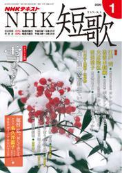 NHK 短歌 (2020年1月号)