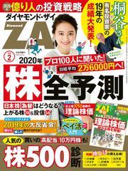 ダイヤモンドZAi(ザイ) (2020年2月号)