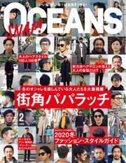 OCEANS(オーシャンズ) (2020年2月号)
