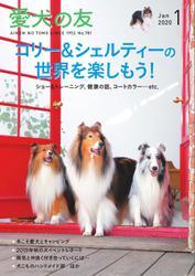 愛犬の友 (2020年1月号)