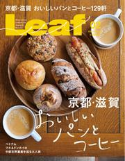 Leaf(リーフ) (2020年2月号)