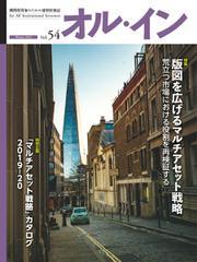 オル・イン  (Vol.54)