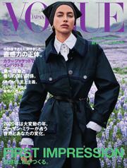 VOGUE JAPAN (ヴォーグ ジャパン)  (2020年2月号)