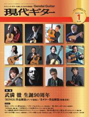 現代ギター (2020年1月号)