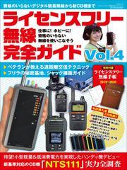 ライセンスフリー無線完全ガイド Vol.4