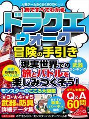 人気ゲームらくらくBOOK vol.2