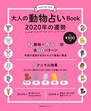 大人の動物占いBook 2020年の運勢