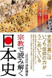 宗教で読み解く日本史