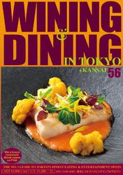 WINING & DINING in TOKYO(ワイニング&ダイニング・イン・東京) 56