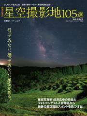 成澤広幸の星空撮影地105選