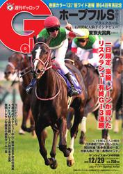 週刊Gallop(ギャロップ) (12月29日号)