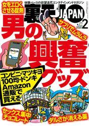 裏モノJAPAN スタンダードデジタル版 (2020年2月号)