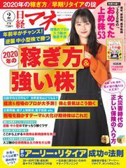 日経マネー (2020年2月号)