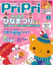 PriPri(プリプリ) (2020年2月号)