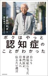 ボクはやっと認知症のことがわかった 自らも認知症になった専門医が、日本人に伝えたい遺言
