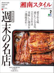 湘南スタイル magazine (2020年2月号)