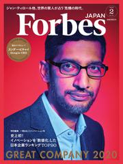 Forbes JAPAN(フォーブス ジャパン)  (2020年2月号)