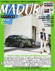 MADURO(マデュロ) (2020年2月号)