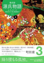 源氏物語 A・ウェイリー版第3巻