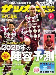 サッカーダイジェスト (2020年1/9号)