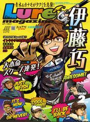 Lure magazine(ルアーマガジン) (2020年2月号)