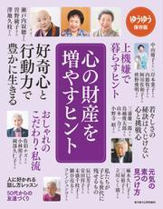 ゆうゆう (2020年2月号増刊号)