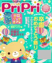 PriPri(プリプリ) (2020年特別号)